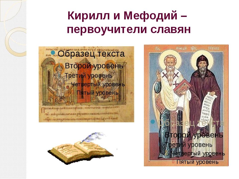 Кирилл и Мефодий – первоучители славян