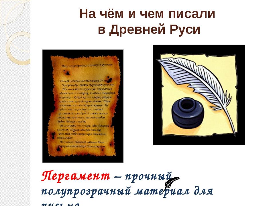 На чём и чем писали в Древней Руси Пергамент – прочный полупрозрачный материа...