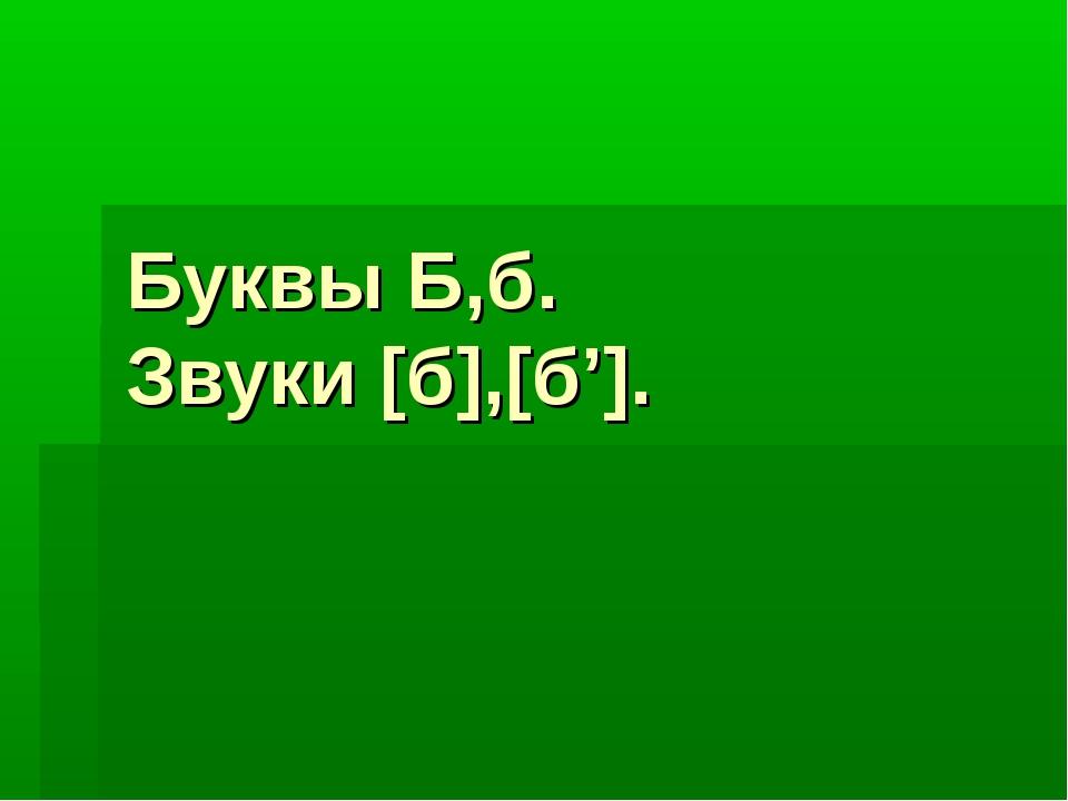 Буквы Б,б. Звуки [б],[б'].
