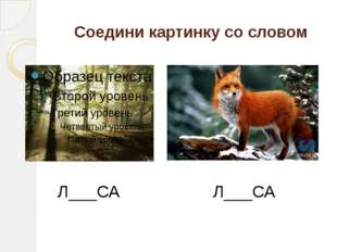 Соедини картинку со словом Л___СА Л___СА