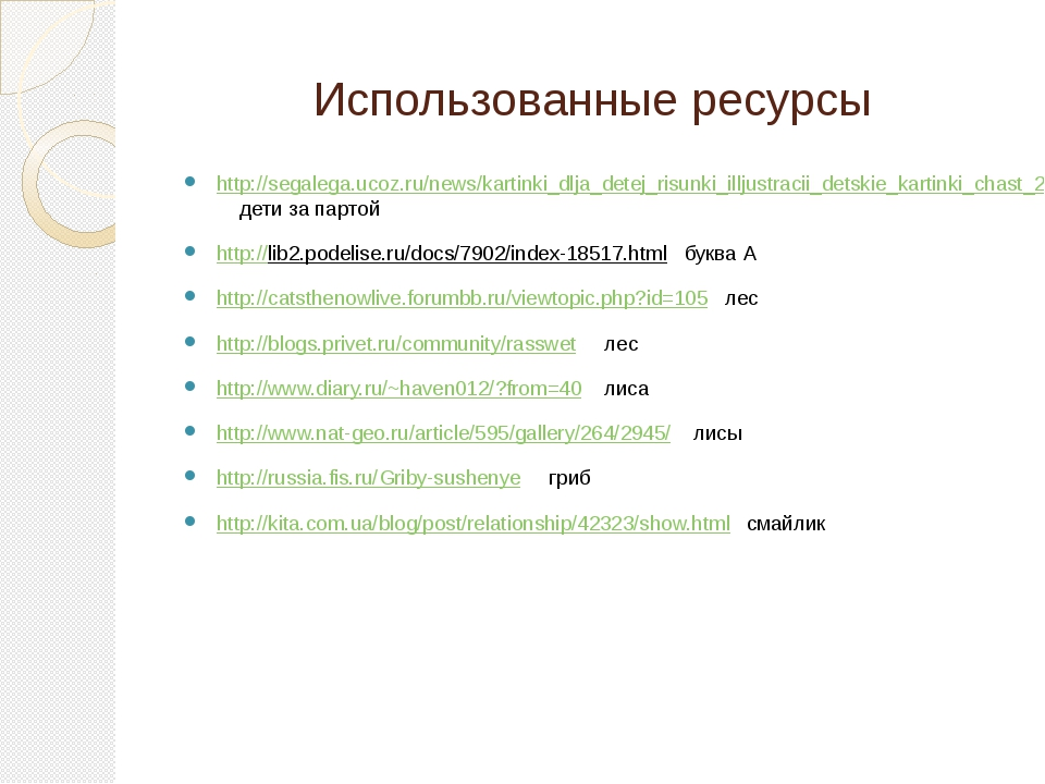 Использованные ресурсы http://segalega.ucoz.ru/news/kartinki_dlja_detej_risun...
