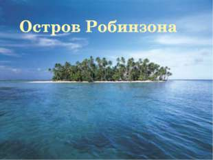 Остров Робинзона