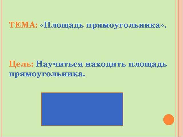 ТЕМА: «Площадь прямоугольника». Цель: Научиться находить площадь прямоугольни...