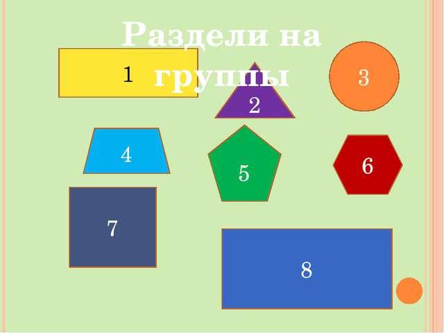 1 2 4 6 5 7 8 3 Раздели на группы