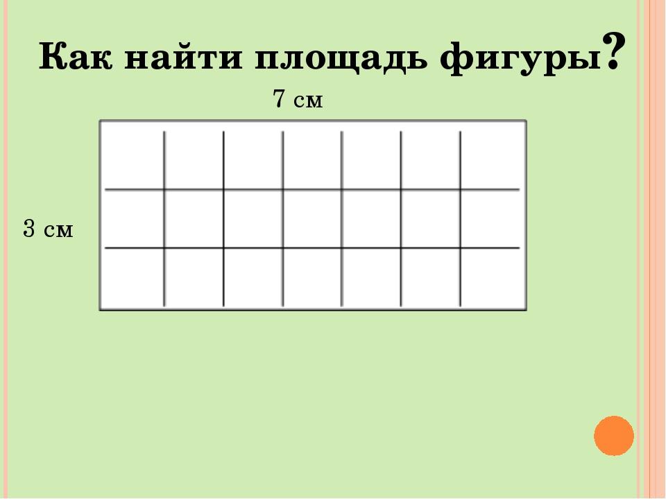 7 см 3 см Как найти площадь фигуры?