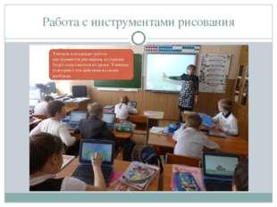 Работа с инструментами рисования Учитель показывает работу инструментов рисов