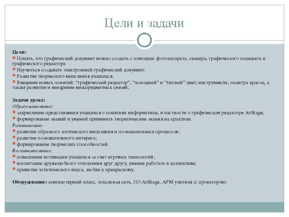 Цели и задачи Цели: Понять, что графический документ можно создать с помощью...