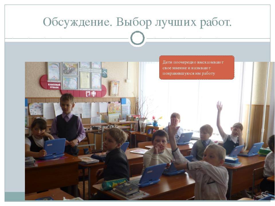 Обсуждение. Выбор лучших работ. Дети поочередно высказывают свое мнение и наз...