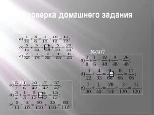 Проверка домашнего задания №305 №307 №306