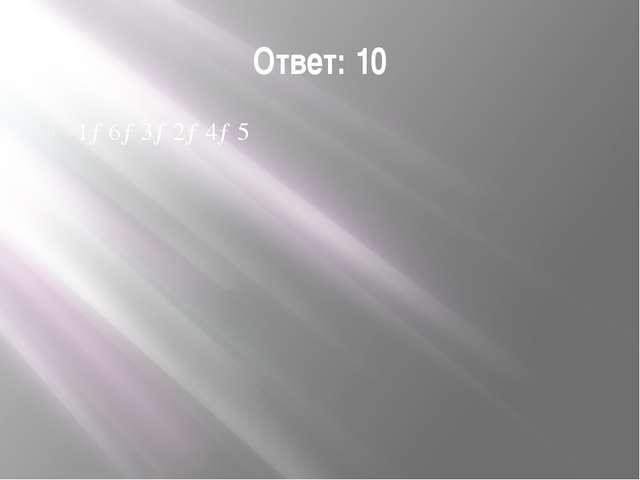 Ответ: 10 1→6→3→2→4→5