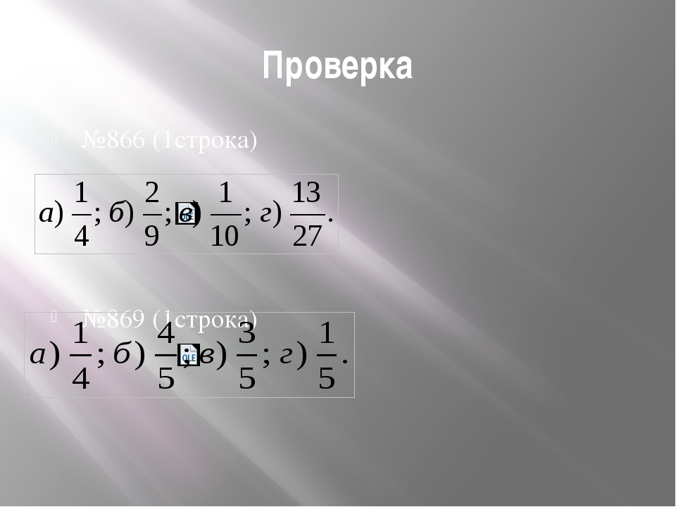 Проверка №866 (1строка) №869 (1строка)