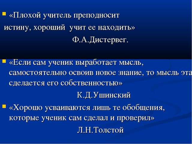 «Плохой учитель преподносит истину, хороший учит ее находить» Ф.А.Дистервег....