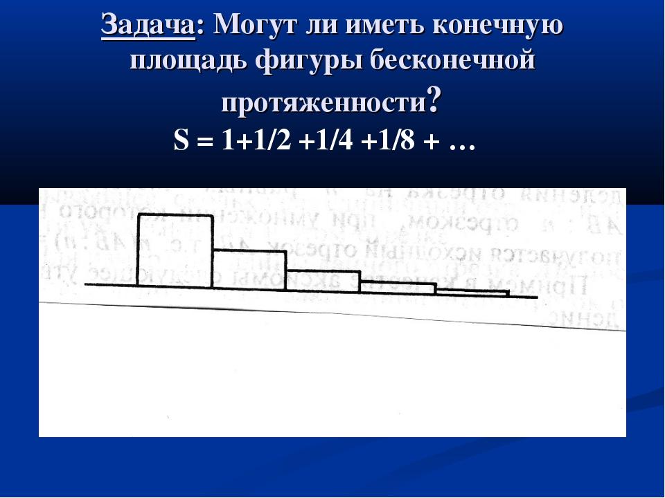 Задача: Могут ли иметь конечную площадь фигуры бесконечной протяженности? S =...