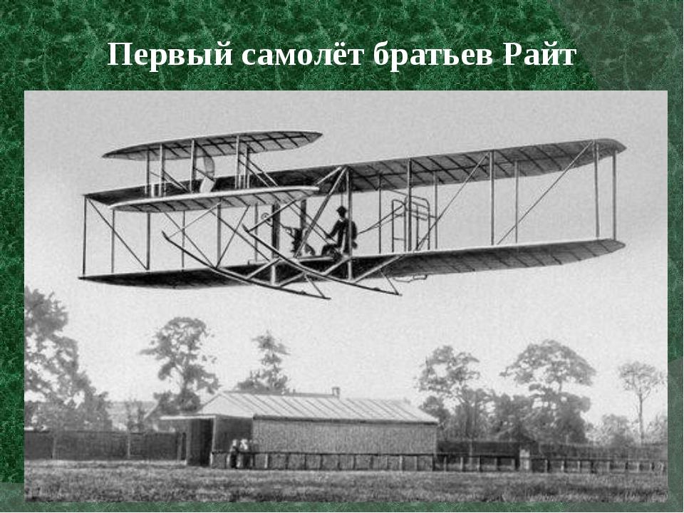 Первый самолёт братьев Райт