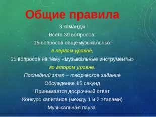 Общие правила 3 команды Всего 30 вопросов: 15 вопросов общемузыкальных в перв
