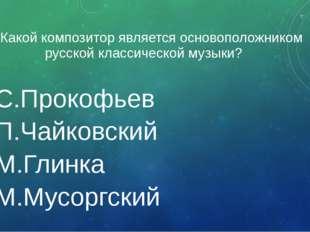 7. В каком городе находится мариинский театр оперы и балета? В Москве В Клину