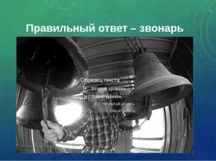 14.Какой композитор не является русским? П. Чайковский Н. Римский-Корсаков С.