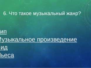 15. Кого из композиторов называют композитором-сказочником? С. Прокофьев Н. Р