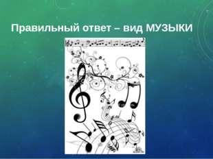 1. На каком инструменте обычно играют стоя? На виолончели На органе На арфе Н
