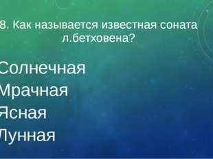 5. Какой русский музыкальный инструмент может быть столообразным? Бубен Гармо