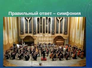 3. Какой композитор является основоположником русской классической музыки? С.