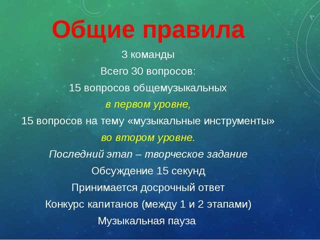 Общие правила 3 команды Всего 30 вопросов: 15 вопросов общемузыкальных в перв...