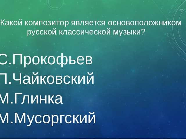 7. В каком городе находится мариинский театр оперы и балета? В Москве В Клину...