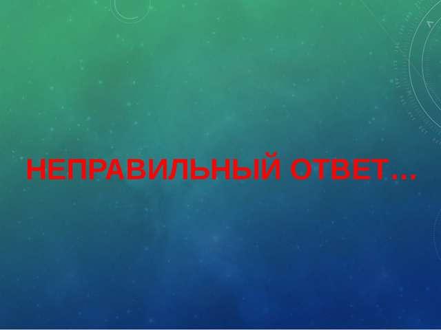 2. Какую из этих симфоний написал А.БОРОДИН? Богатырскую Героическую Ленингра...