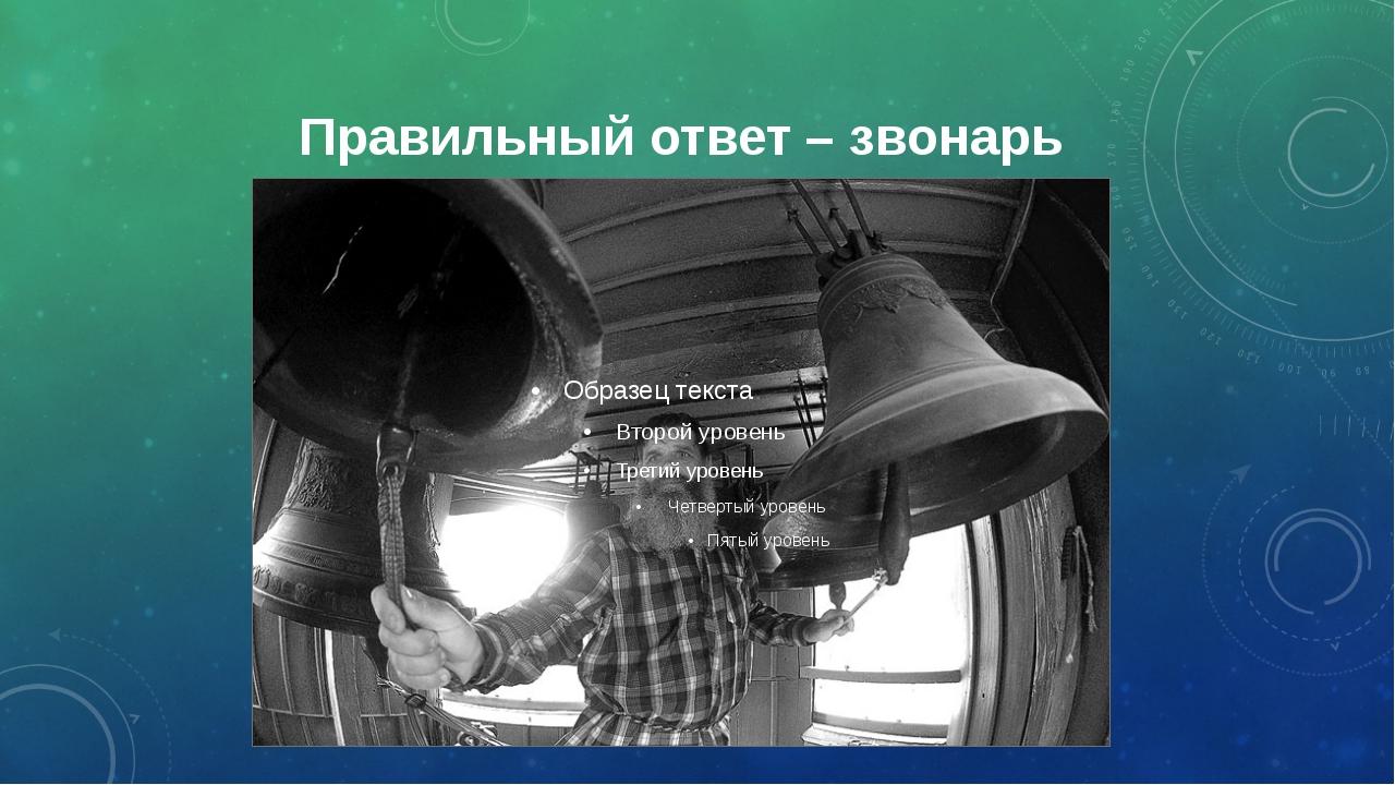 14.Какой композитор не является русским? П. Чайковский Н. Римский-Корсаков С....