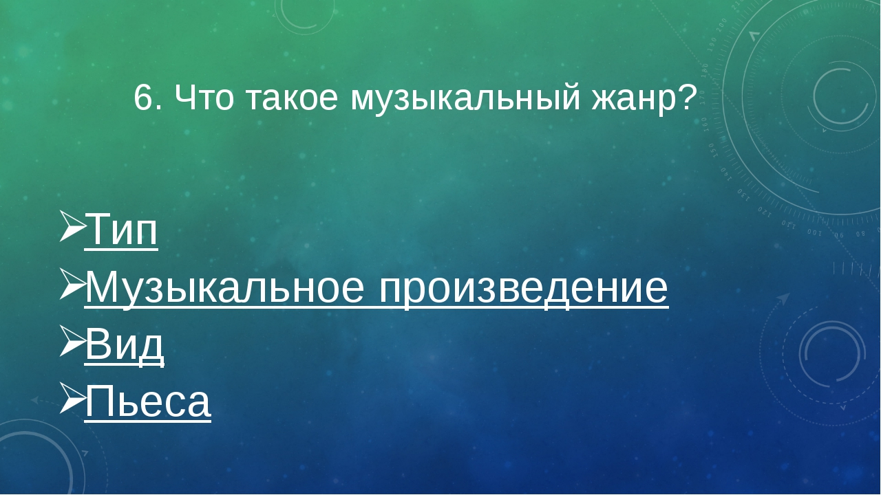 15. Кого из композиторов называют композитором-сказочником? С. Прокофьев Н. Р...