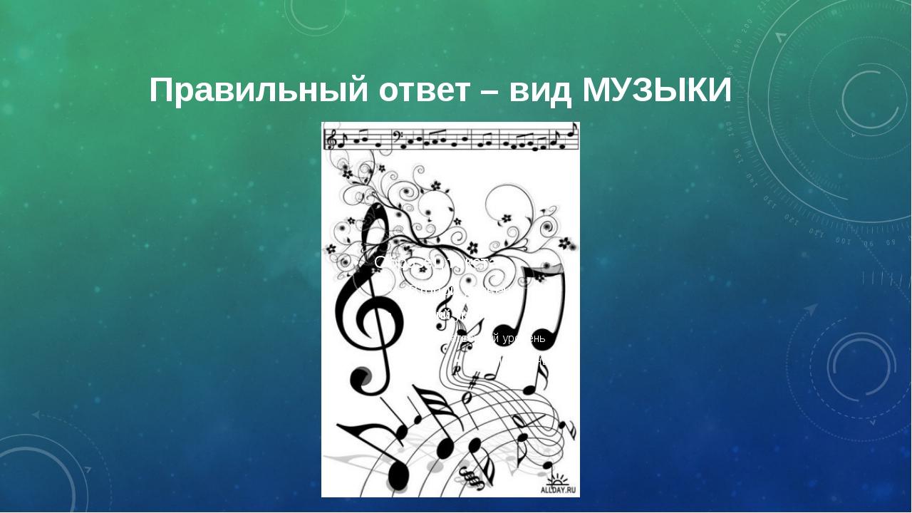1. На каком инструменте обычно играют стоя? На виолончели На органе На арфе Н...