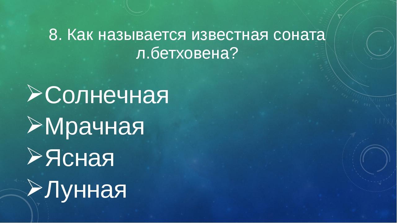 5. Какой русский музыкальный инструмент может быть столообразным? Бубен Гармо...