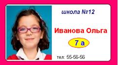 школь.png