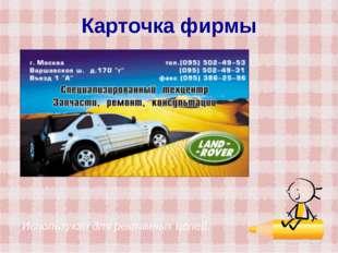 Карточка фирмы Используют для рекламных целей.