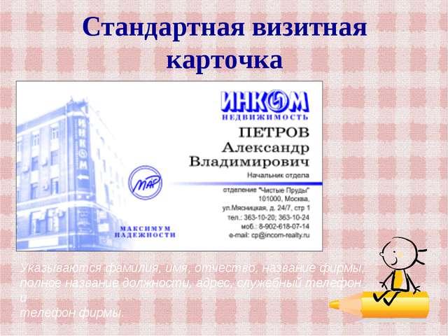 Стандартная визитная карточка Указываются фамилия, имя, отчество, название фи...