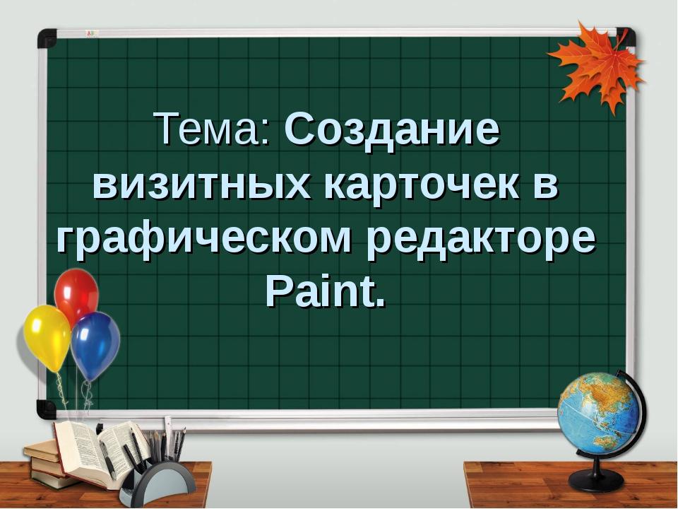 Тема: Создание визитных карточек в графическом редакторе Paint.