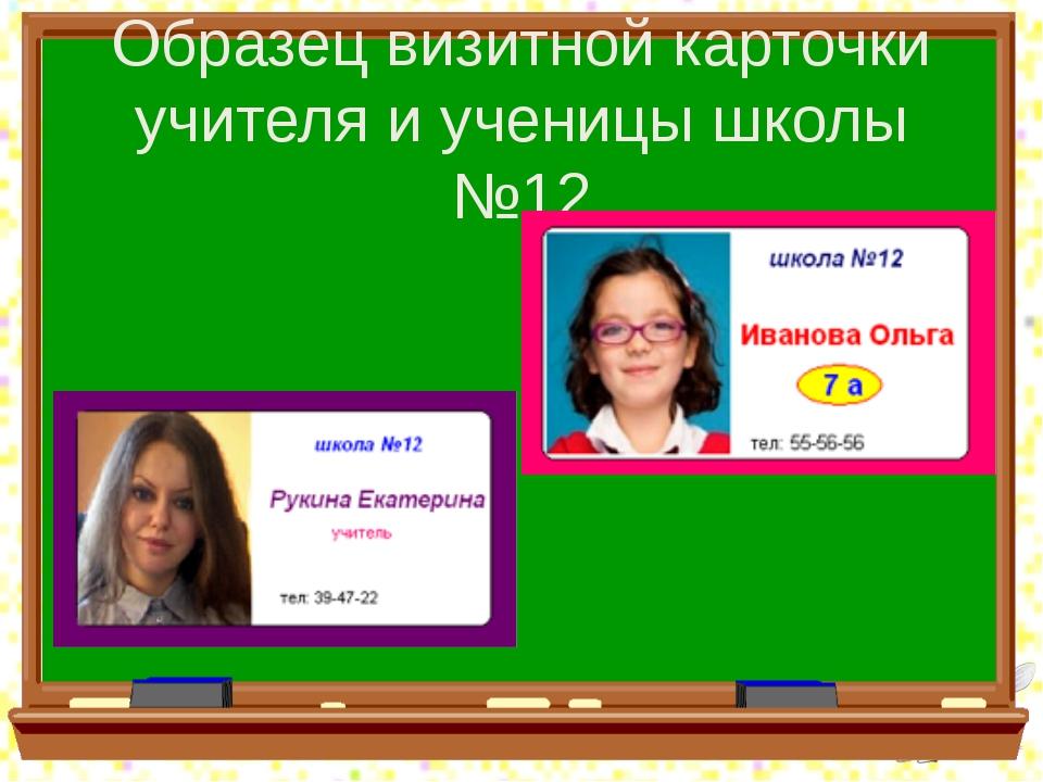 Образец визитной карточки учителя и ученицы школы №12