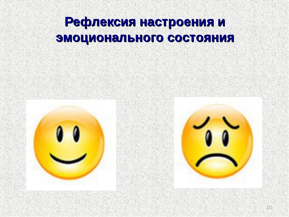 * Рефлексия настроения и эмоционального состояния