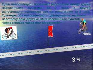 Один велосипедист проезжает расстояние между двумя населенными пунктами за 2