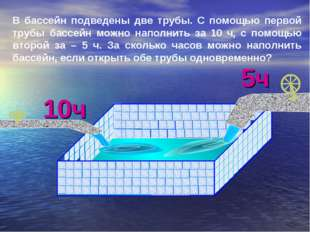 В бассейн подведены две трубы. С помощью первой трубы бассейн можно наполнить