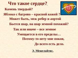 Что такое сердце? Камень твердый? Яблоко с багрово – красной кожей ? Может бы