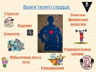 Друзья твоего сердца: Занятия физкультурой и спортом Правильный режим дня Зак