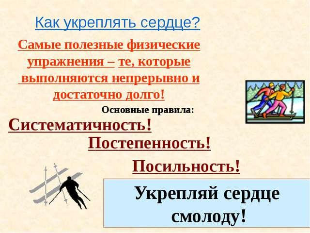Враги твоего сердца: Стрессы Курение Алкоголь Тяжелые физические нагрузки Отр...