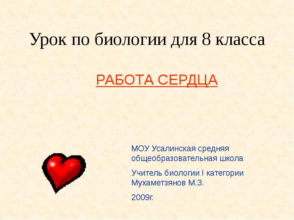 РАБОТА СЕРДЦА Урок по биологии для 8 класса МОУ Усалинская средняя общеобразо...