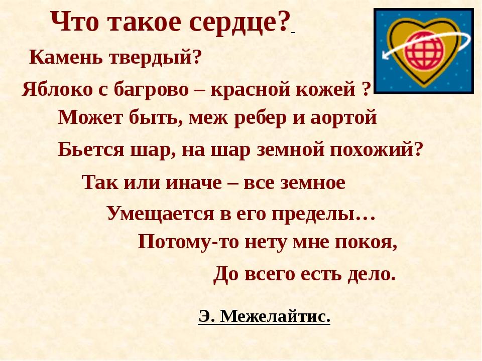 Что такое сердце? Камень твердый? Яблоко с багрово – красной кожей ? Может бы...