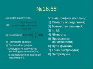 №16.68 Дана функция у = f(x), где а) Вычислите: б) Постройте график; в) Прочи