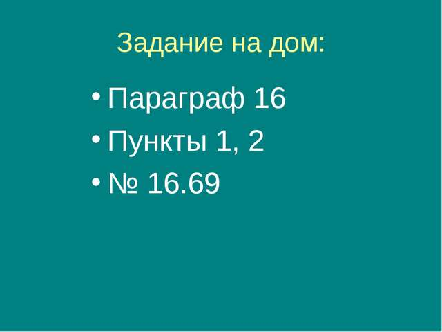 Задание на дом: Параграф 16 Пункты 1, 2 № 16.69