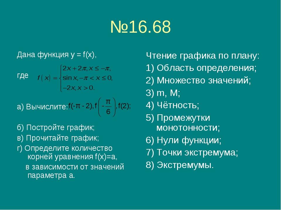 №16.68 Дана функция у = f(x), где а) Вычислите: б) Постройте график; в) Прочи...