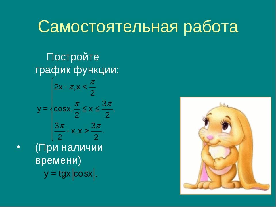 Самостоятельная работа Постройте график функции: (При наличии времени)