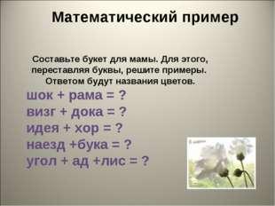 Математический пример Составьте букет для мамы. Для этого, переставляя буквы